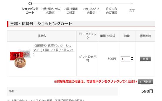 ショッピングカート - 三越伊勢丹オンラインストア 2016-07-30 11-28-56