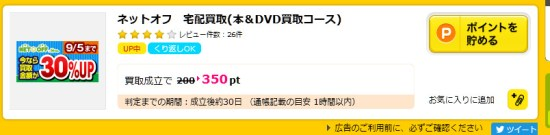 ネットオフ 宅配買取(本&DVD買取コース)の詳細  ハピタスネットオフ 宅配買取(本&DVD買取コース)の利用がもっとお得になるポイントサイト  ハピタスは高還元で交換先多数!