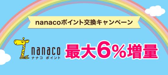 nanaco6%増量