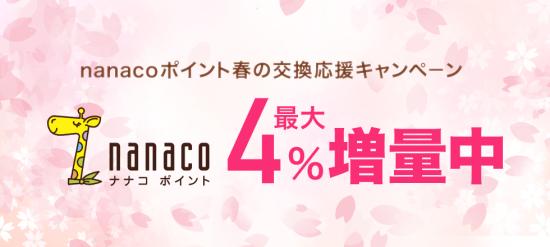 nanacoへのポイント交換で4%増キャンペーン