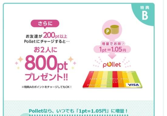 Pollet(ポレット)へ200pt以上のチャージで800pt
