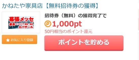 かねたや家具店【無料招待券の獲得】