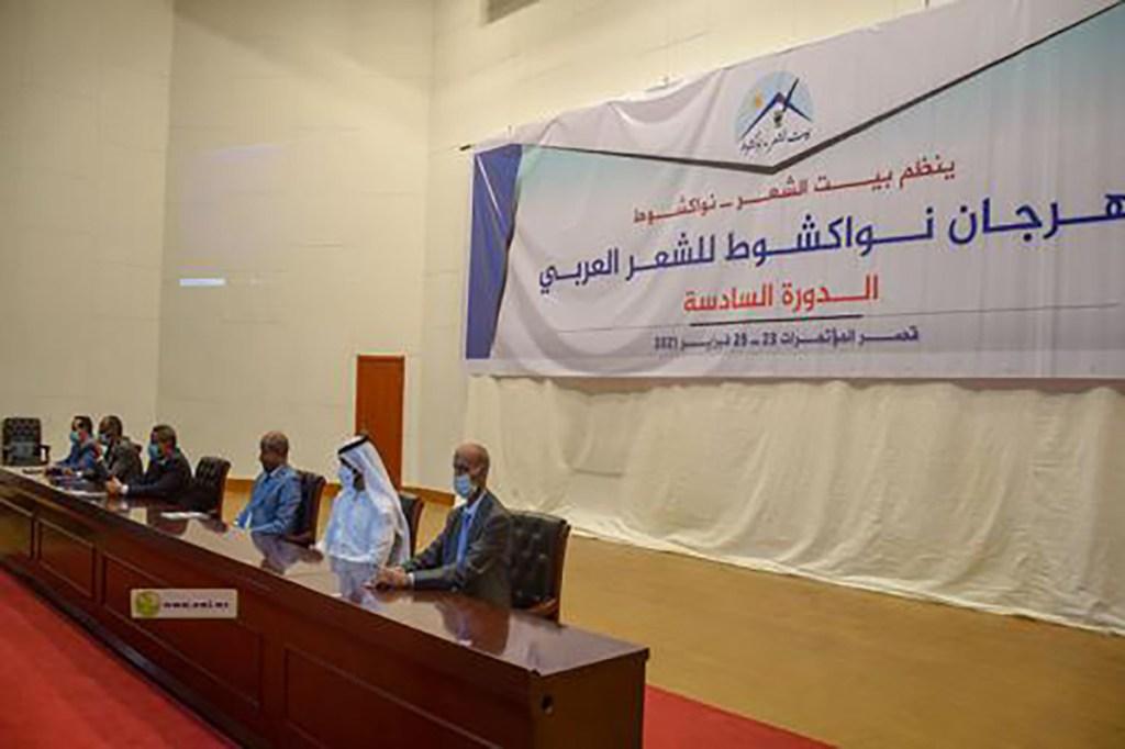 Festival annuel de la poésie arabe