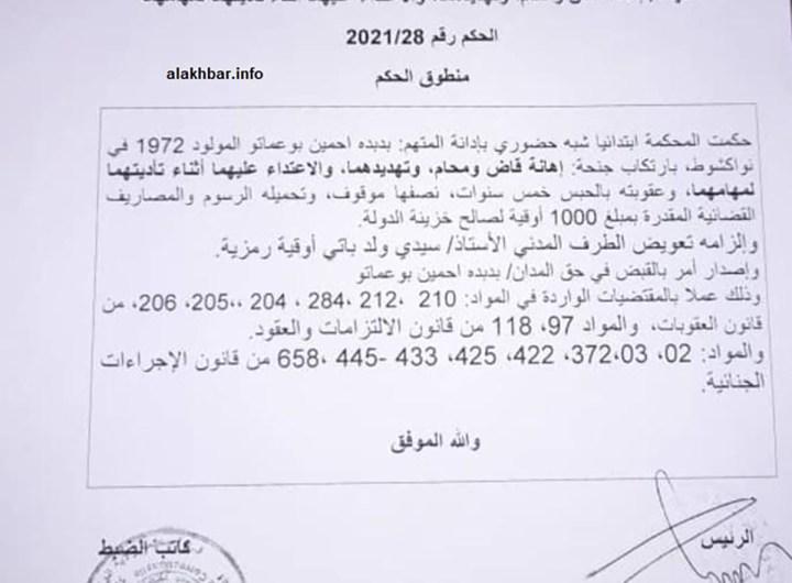 L'inspecteur de police Bouamatou condamné à 5 ans de prison
