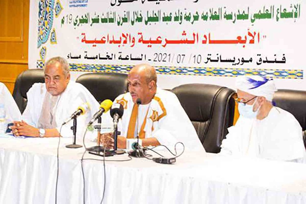 Colloque scientifique sur les dimensions religieuses et rénovatrices des œuvres de l'érudit Horma Ould Abdel Jelil