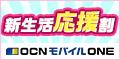 『OCN モバイル ONE』