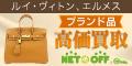 『ネットオフ ブランド&総合買取コース』