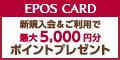 『エポスカード【利用】』
