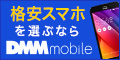 『DMMモバイル データSIMプラン(SIM単品・端末セット)』