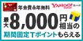 『Yahoo! JAPANカード(YJカード)』