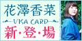 『花澤香菜 VISAカード』