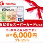 『ちばぎんスーパーカード』