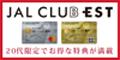 『JALカード<CLUB EST>』