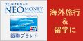 『海外専用プリペイドカード【NEO MONEY 銀聯カード】』