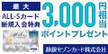 『静銀セゾンカード(ALL-Sカード)』