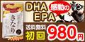 『【さくらの森】DHA・EPAサプリメント きなり』