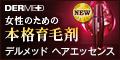 『【三省製薬】DERMED -デルメッド- ヘアエッセンス』