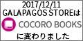 『GALAPAGOS STORE【日経新聞電子版】』