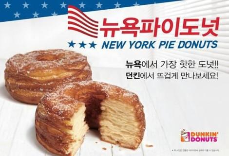 DD New York Pie Donuts