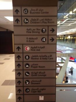 Emirates First Class Lounge Concourse A A380 Dubai006