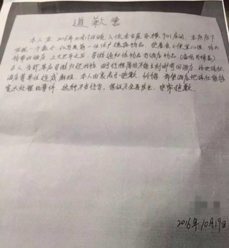 Letter of Apology written by the Chinese couple