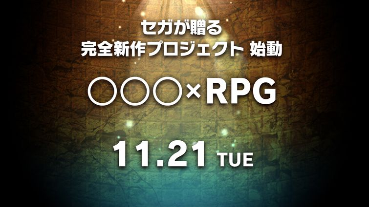 News: Sega launches teaser site for new RPG to be announced tomorrow