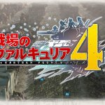 Valkyria Chronicles 4 DLC Gets A Japanese Trailer