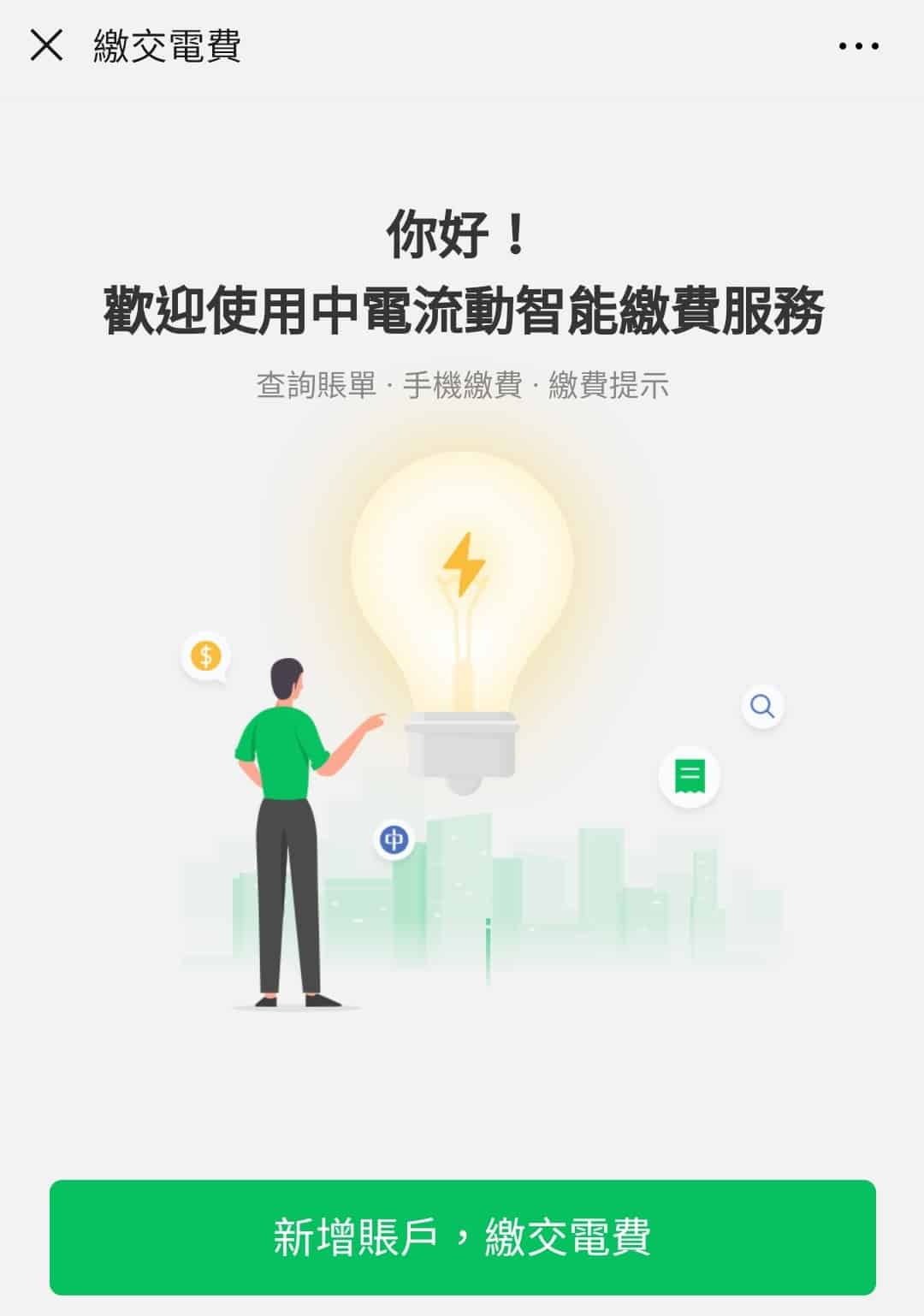 【WeChat Pay】可以繳交「中電」帳單(含教學) | POINTS852