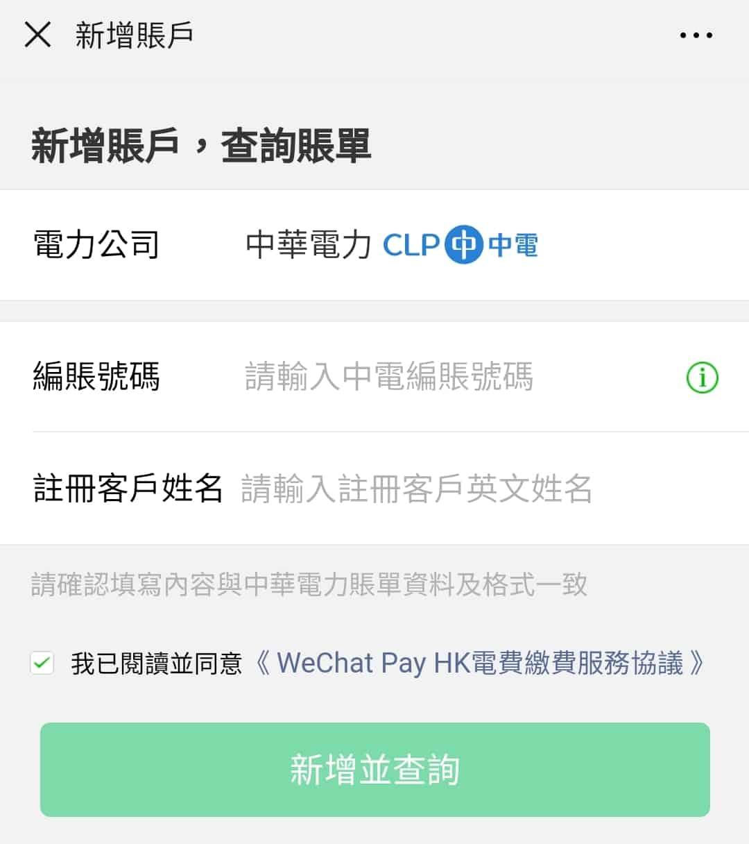 【WeChat Pay】可以繳交「中電」帳單(含教學)   POINTS852