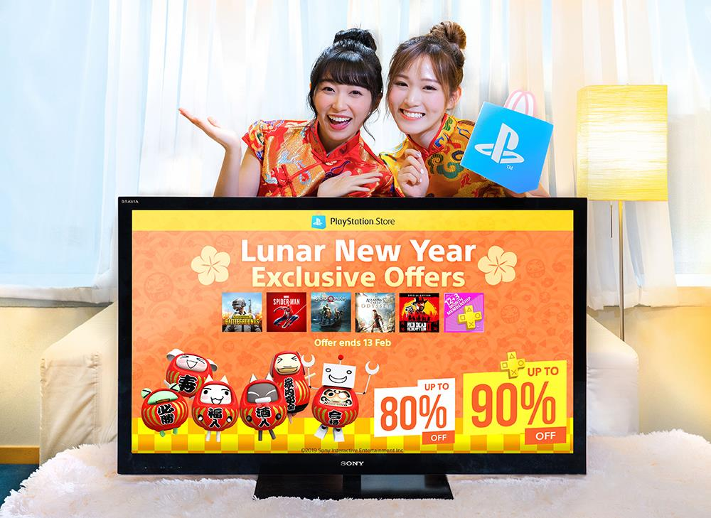 This Is What's Happening For the PS Store Lunar New Year 2019 Sales