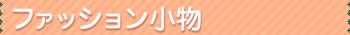 blog_designer_komono