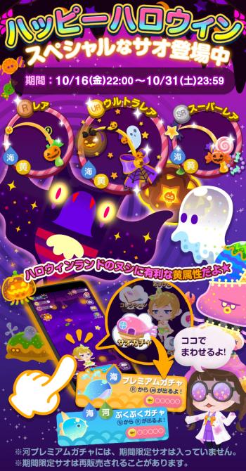 event_saogacha_02