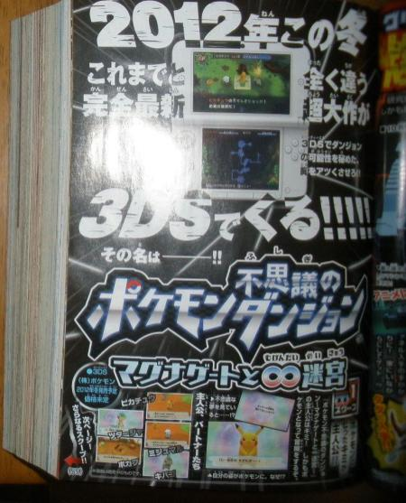 Pokemon Mysterious Dungeon CoroCoro2