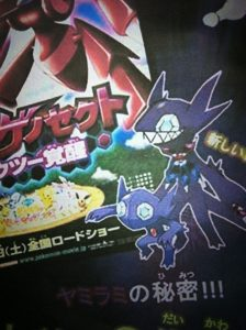 sableye-fake-evolution