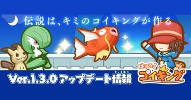 Magikarp Jump 1.3.0