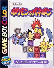 Pokémon Puzzle Challenge Carátula Japonesa