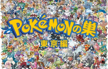【ポケモンGO】東京都のポケモンの巣、最新情報!金銀対応版(4月28日更新)