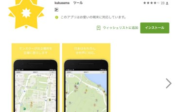 【ポケモンGO】PGOサーチ(ピゴサ)使い方や最新機能の設定方法!1/22更新