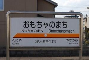 omochanomachiekimei