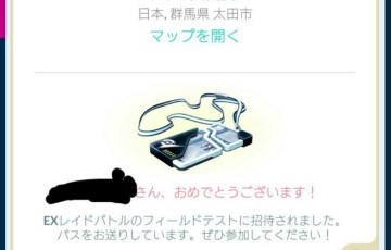 【ポケモンGO】EXレイド招待状はイオンに複数ジムがある場合【A】のみ抽選されていることが判明!?