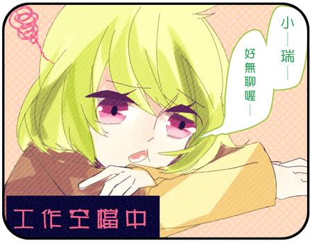 新聞部 日常塗鴉 - 【PM In Plurk】企劃官方