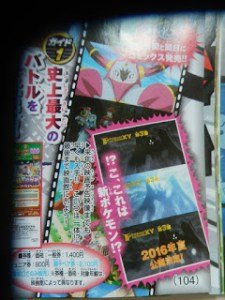 CoroCoro-New-Pokemon (1)