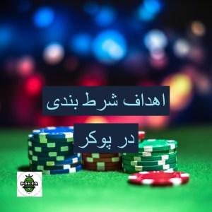 آموزش بازی پوکر آنلاین