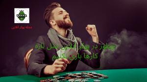 آموزش شروع بازی پوکر آنلاین