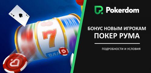покер на деньги онлайн с выводом для андроид