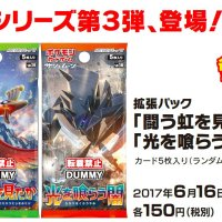 New Ho-Oh and Necrozma sets revealed for Pokemon TCG: Sun & Moon
