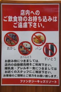 17_注意事項・持ち込み禁止