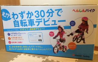 へんしんバイク(箱表)