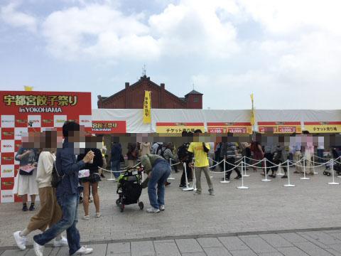 第3回宇都宮餃子祭りinYOKOHAMA
