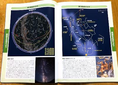 hoshizora-guide_2